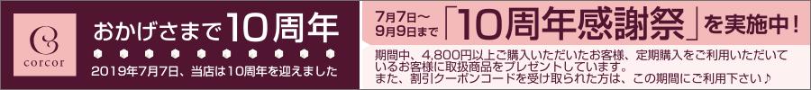 7月7日~9月9日まで「10周年感謝祭」を実施中!