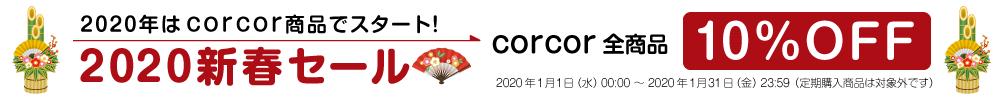 2020新春セール