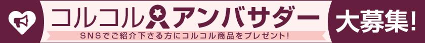 コルコルアンバサダー大募集!