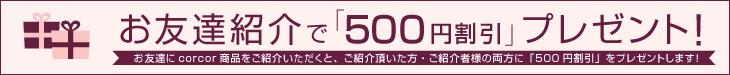 お友達紹介で「500円割引」プレゼント!