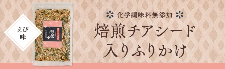 焙煎チアシード入りふりかけ【海老(えび)味】
