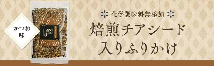 焙煎チアシード入りふりかけ【鰹(かつお)味】