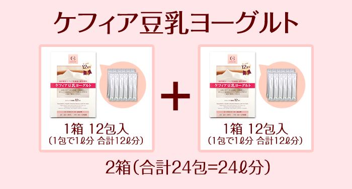ケフィア豆乳ヨーグルト2箱(合計24包)