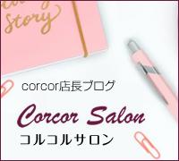 コルコルサロン(店長ブログ)