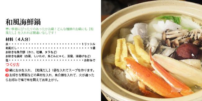 海鮮鍋レシピ